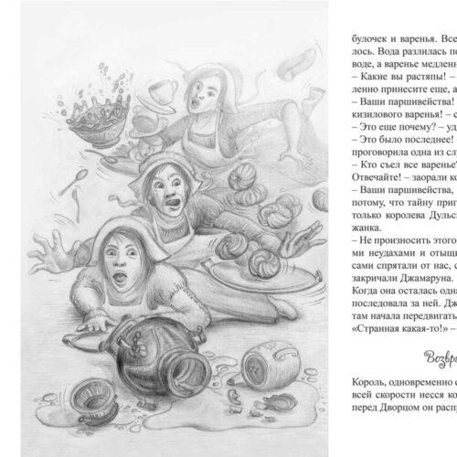 """Ілюстрації до книги Вадима Демченка """"Маленька принцеса та її брати"""" - 23 - Художник Тетяна Кучмій"""