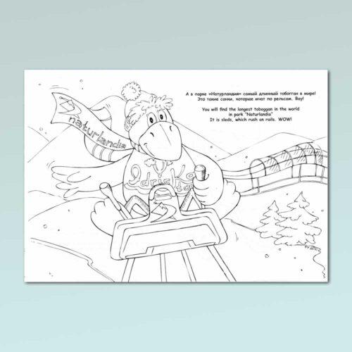 """Повне художнє оформлення книжки-розмальовки """"Пригоди ворони Ідріски"""" - 14 - Художник Тетяна Кучмій"""
