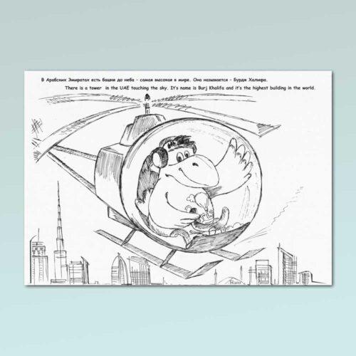"""Повне художнє оформлення книжки-розмальовки """"Пригоди ворони Ідріски"""" - 3 - Художник Тетяна Кучмій"""